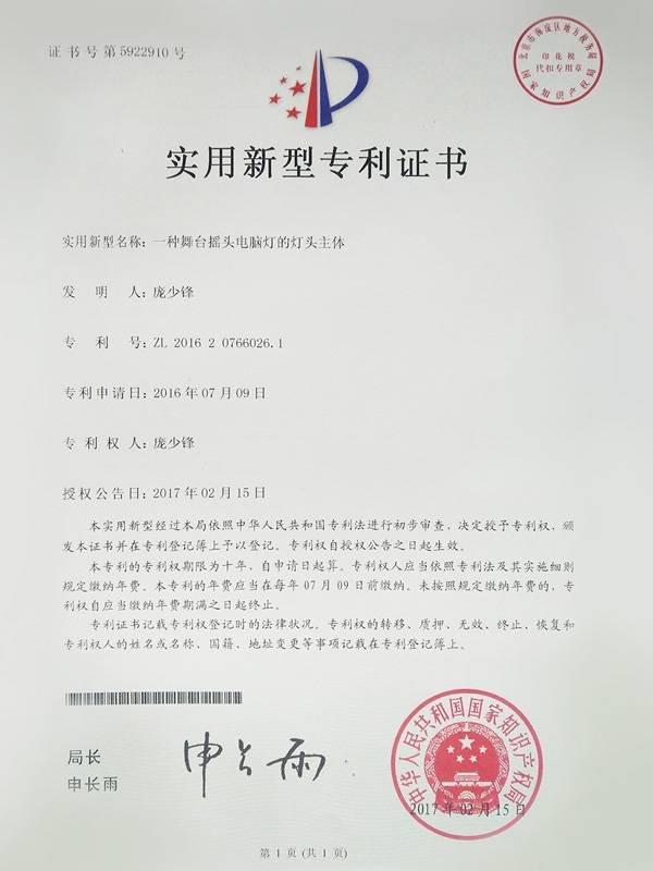 Utility model patent certificate 1